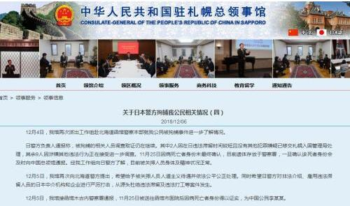 领馆:在日被捕11名中国公民状况正常 死者身份确认