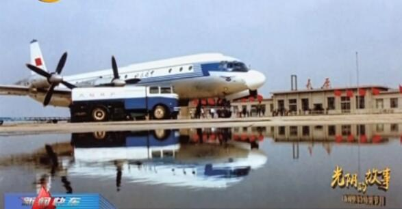 飞越蓝天 飞过40年