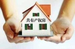广东共有产权房政策征求意见 购买5年可转让