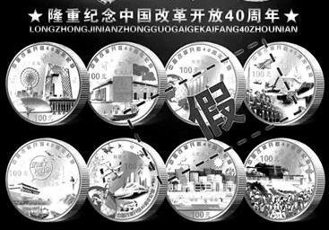 """大国崛起纪念币?这些打着""""央行首发""""的纪念币是假的"""