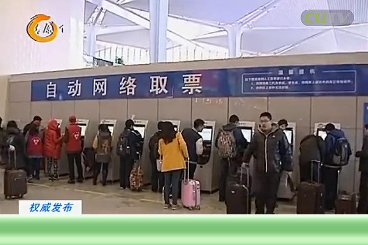 2019年春运 太铁预计发送旅客863万人