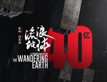 《流浪地球》票房过40亿元:开启中国科幻电影创作新征程