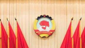 全國政協十三屆二次會議日程公布