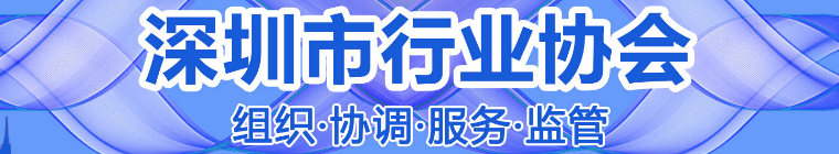 深圳市行業協會