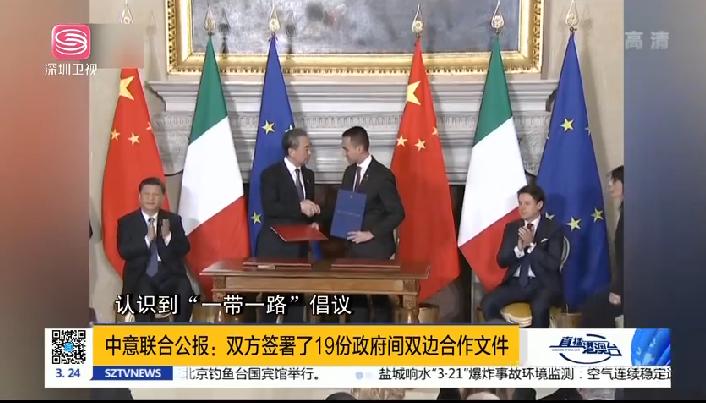 中意聯合公報:雙方簽署了19份政府間雙邊合作文件